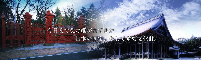 今日まで受け継がれてきた 日本の国宝、そして重要文化財。