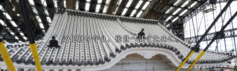 文化財を守り、後世に託すために。